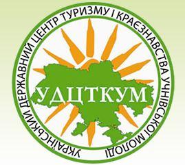 ukrainskiy dergavniy centr turizm